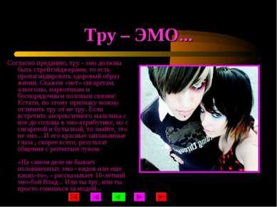 Тру – ЭМО... Согласно преданию, тру - эмо должны быть стрейтэйджерами, то ест...