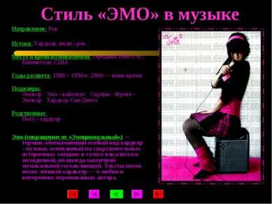 Стиль «ЭМО» в музыке Направление: Рок Истоки: Хардкор, инди - рок Место и вре...