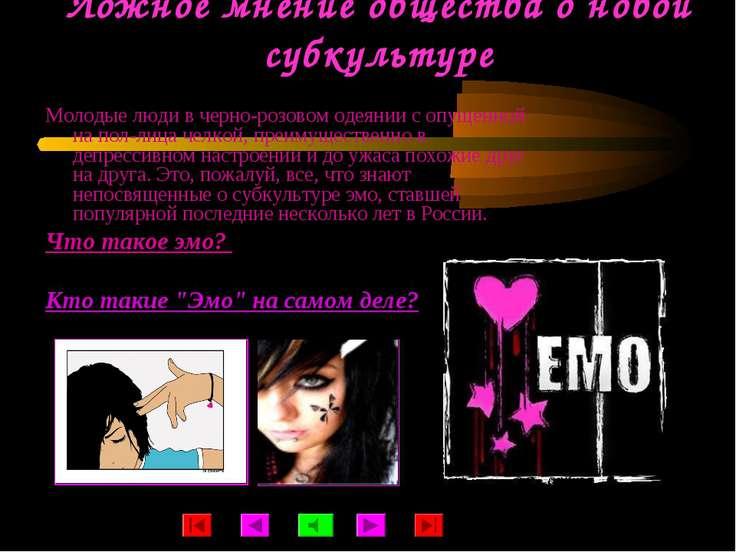 Ложное мнение общества о новой субкультуре Молодые люди в черно-розовом одеян...