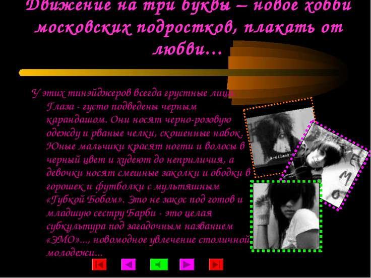 Движение на три буквы – новое хобби московских подростков, плакать от любви… ...