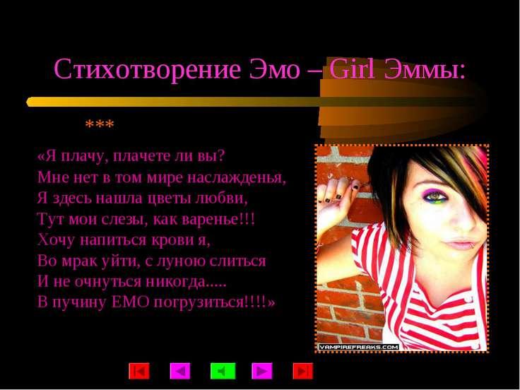 Стихотворение Эмо – Girl Эммы: *** «Я плачу, плачете ли вы? Мне нет в том мир...