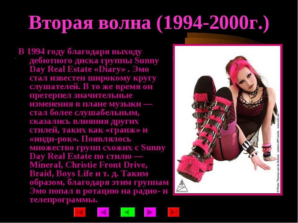 Вторая волна (1994-2000г.) В 1994 году благодаря выходу дебютного диска групп...