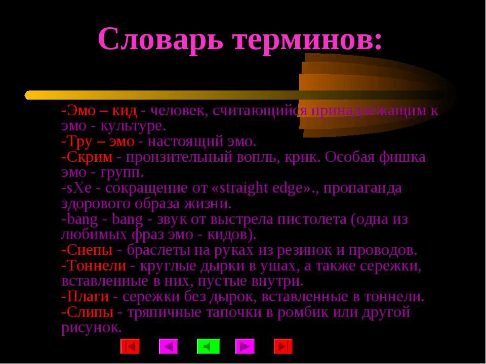 Словарь терминов: -Эмо – кид - человек, считающийся принадлежащим к эмо - кул...
