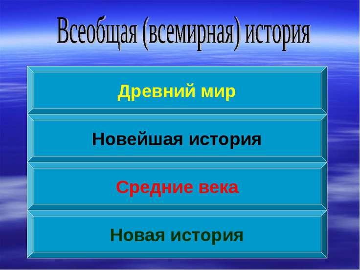 Древний мир Новейшая история Средние века Новая история