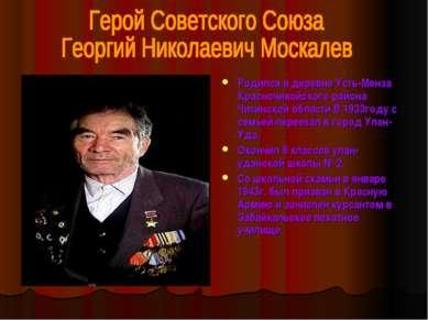Родился в деревне Усть-Менза Красночикойского района Читинской области В 1933...
