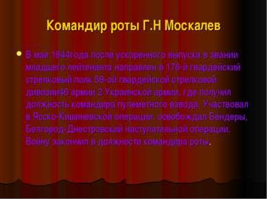 Командир роты Г.Н Москалев В мае 1944года после ускоренного выпуска в звании ...