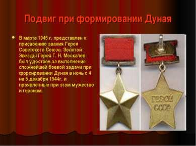Подвиг при формировании Дуная В марте 1945 г. представлен к присвоению звания...