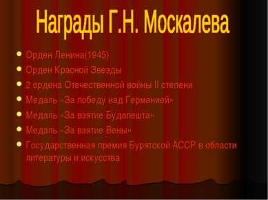Орден Ленина(1945) Орден Красной Звезды 2 ордена Отечественной войны II степе...