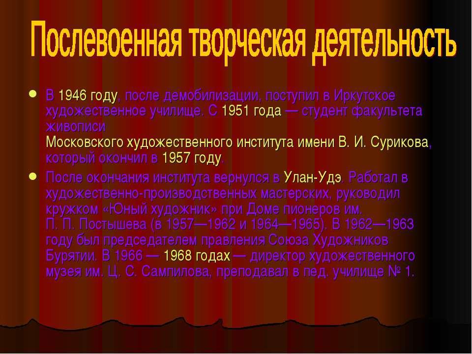 В 1946 году, после демобилизации, поступил в Иркутское художественное училище...