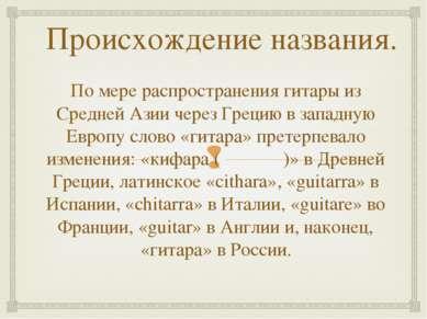 Происхождение названия. По мере распространения гитары из Средней Азии через ...