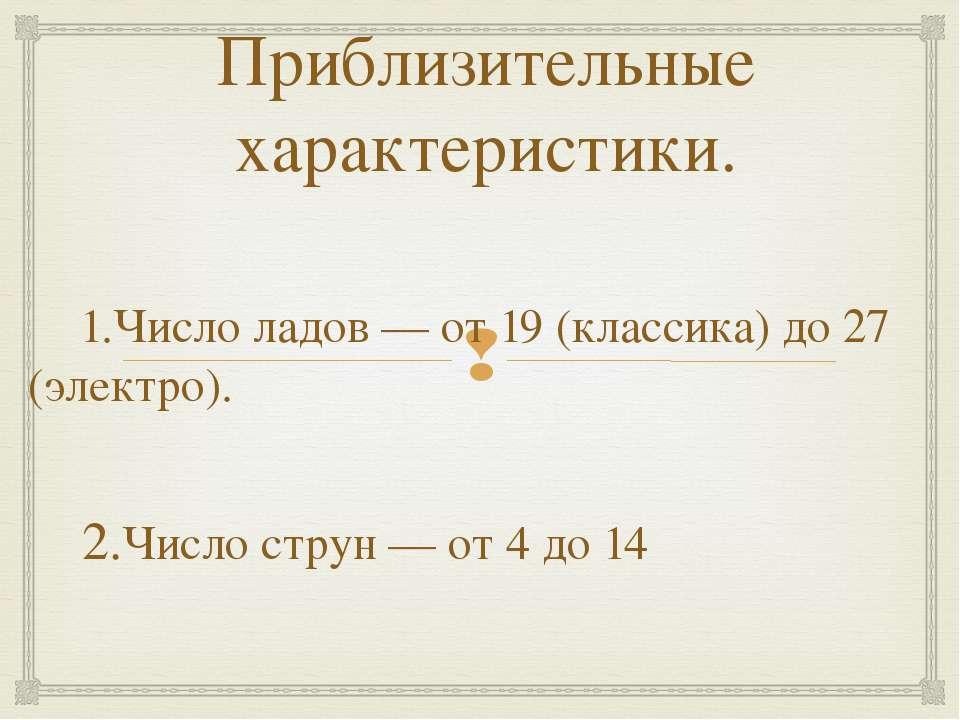Приблизительные характеристики. 1.Число ладов — от 19 (классика) до 27 (элект...