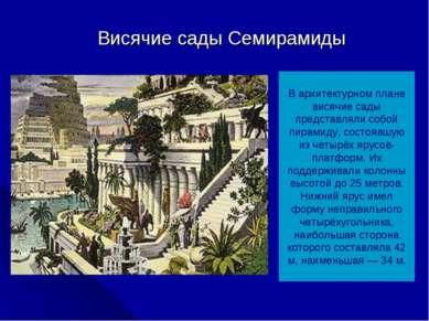 Висячие сады Семирамиды В архитектурном плане висячие сады представляли собой...