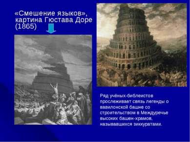 «Смешение языков», картина Гюстава Доре (1865) Ряд учёных-библеистов прослежи...
