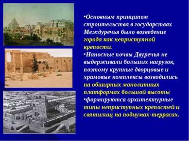 Основным принципом строительства в государствах Междуречья было возведение го...