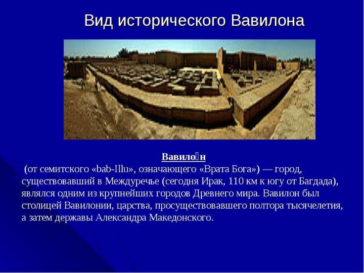 Вид исторического Вавилона Вавило н (от семитского «bab-Illu», означающего «В...