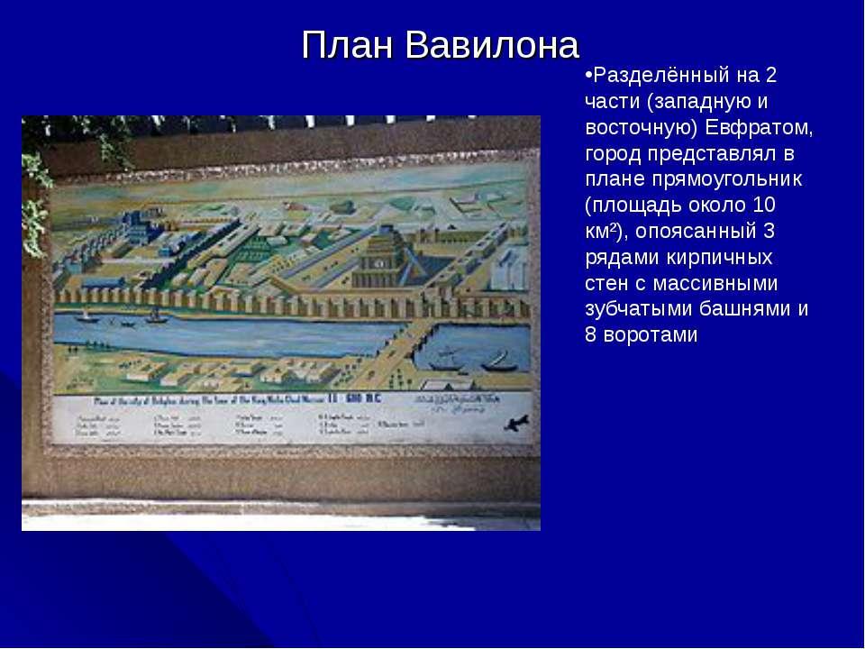 План Вавилона Разделённый на 2 части (западную и восточную) Евфратом, город п...