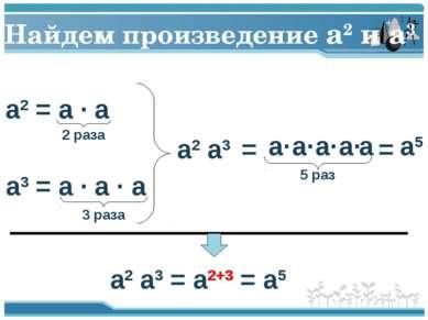 Найдем произведение a2 и a3 a2 = a · a 2 раза a3 = a · a · a 3 раза a2 a3 = 5...