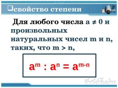 свойство степени Для любого числа a ≠ 0 и произвольных натуральных чисел m и ...