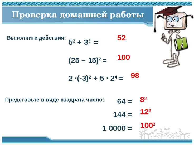 Проверка домашней работы Выполните действия: 52 + 33 = (25 – 15)2 = 2 ·(-3)2 ...