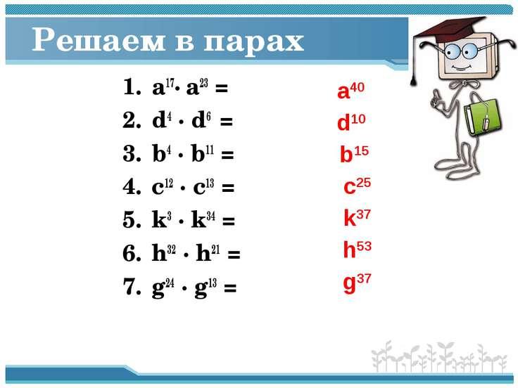 Решаем в парах а17· а23 = d4 · d6 = b4 · b11 = c12 · c13 = k3 · k34 = h32 · h...