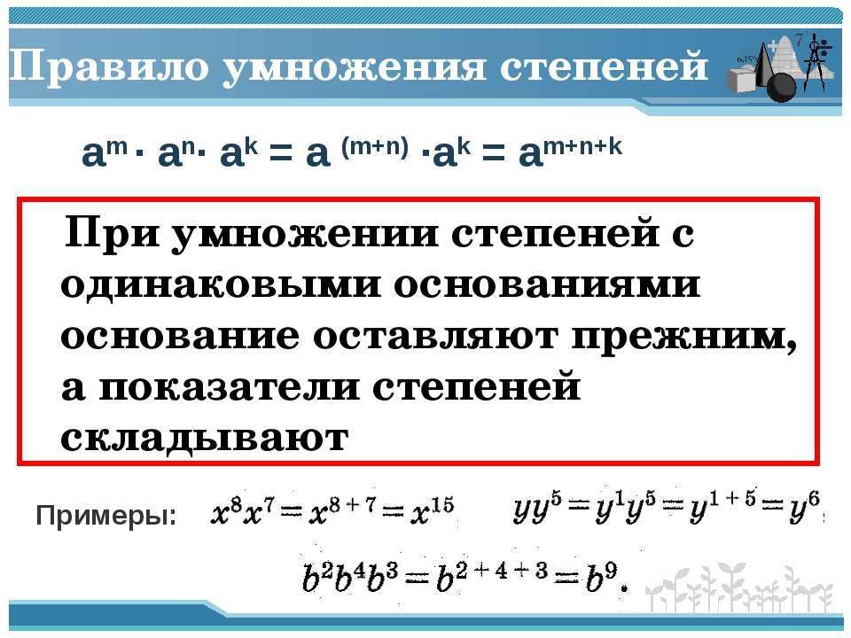 Правило умножения степеней При умножении степеней с одинаковыми основаниями о...