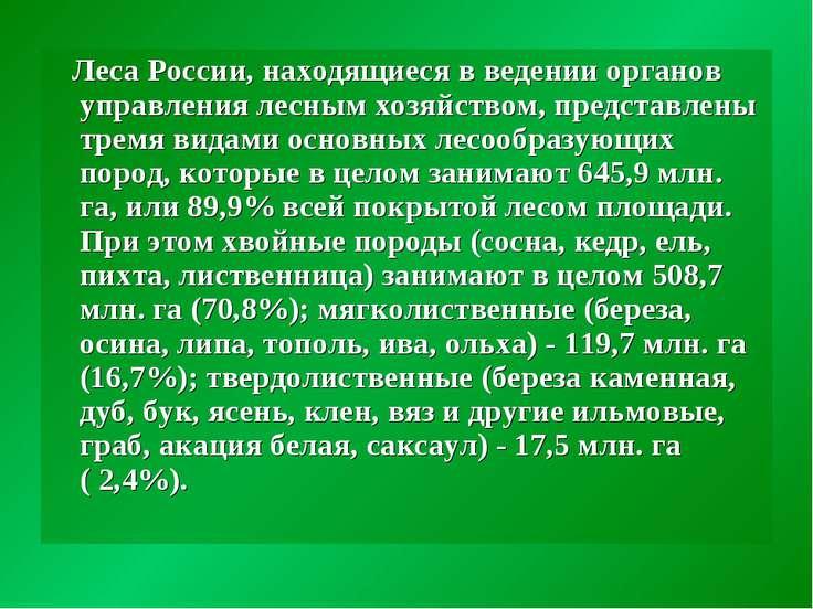 Леса России, находящиеся в ведении органов управления лесным хозяйством, пред...