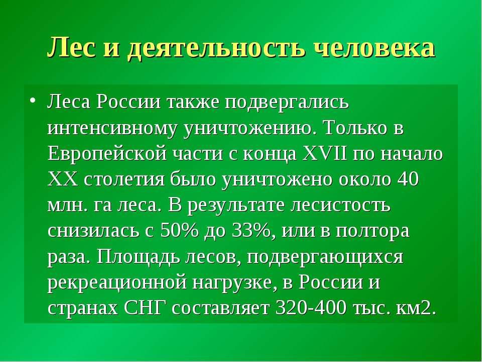 Лес и деятельность человека Леса России также подвергались интенсивному уничт...