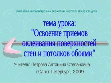 Применение информационных технологий на уроках малярного дела Учитель: Петров...