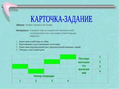 Задание: Оклейка поверхностей обоями  Инструкция: «Определи ответы в правиль...