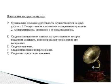 Психология восприятия музыки Музыкально-слуховая деятельность осуществляется ...