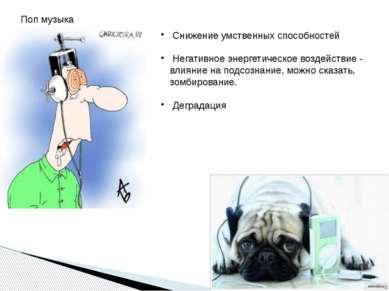 Поп музыка Снижение умственных способностей Негативное энергетическое воздейс...