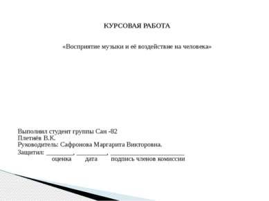 КУРСОВАЯ РАБОТА «Восприятие музыки и её воздействие на человека» Выполнил сту...