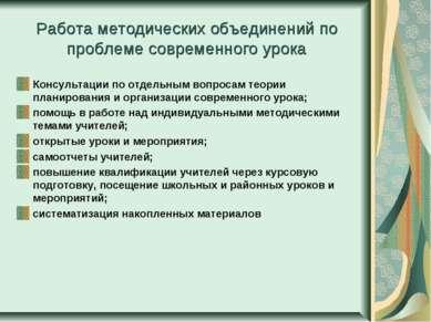Работа методических объединений по проблеме современного урока Консультации п...