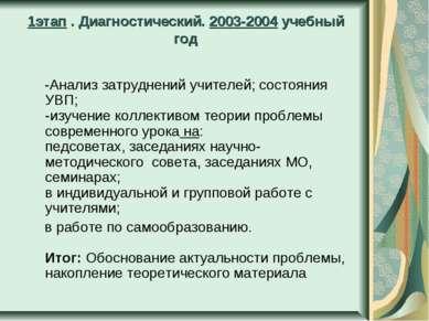 1этап . Диагностический. 2003-2004 учебный год -Анализ затруднений учителей; ...