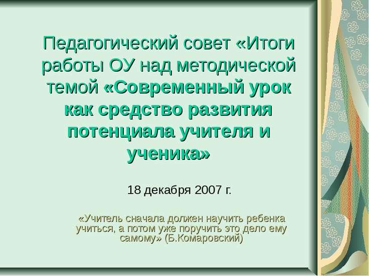 Педагогический совет «Итоги работы ОУ над методической темой «Современный уро...