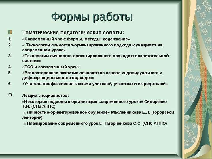Формы работы Тематические педагогические советы: «Современный урок: формы, ме...