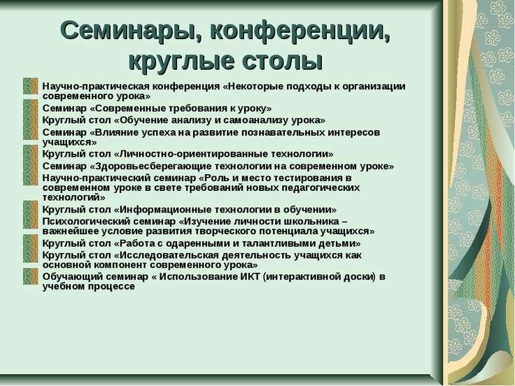 Семинары, конференции, круглые столы Научно-практическая конференция «Некотор...