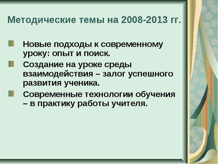 Методические темы на 2008-2013 гг. Новые подходы к современному уроку: опыт и...
