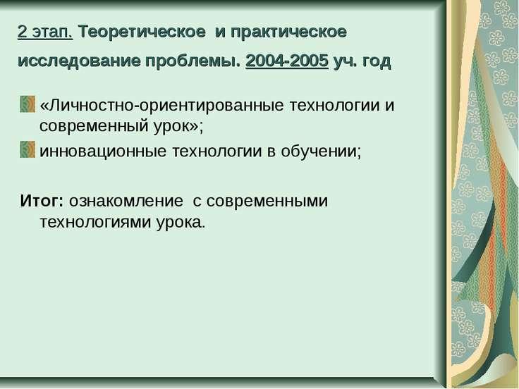 2 этап. Теоретическое и практическое исследование проблемы. 2004-2005 уч. год...