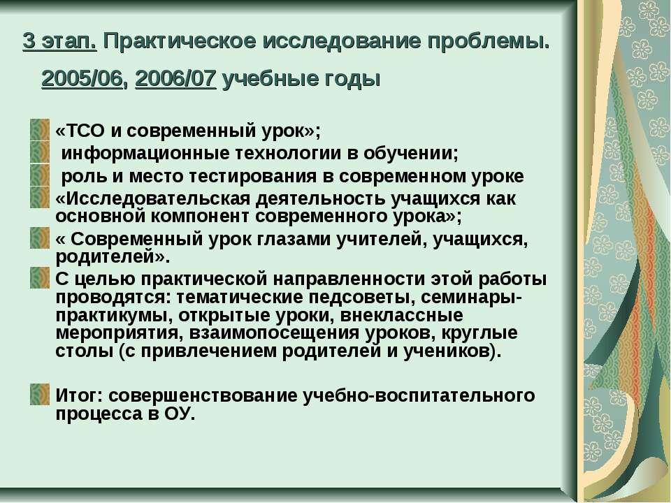 3 этап. Практическое исследование проблемы. 2005/06, 2006/07 учебные годы «ТС...