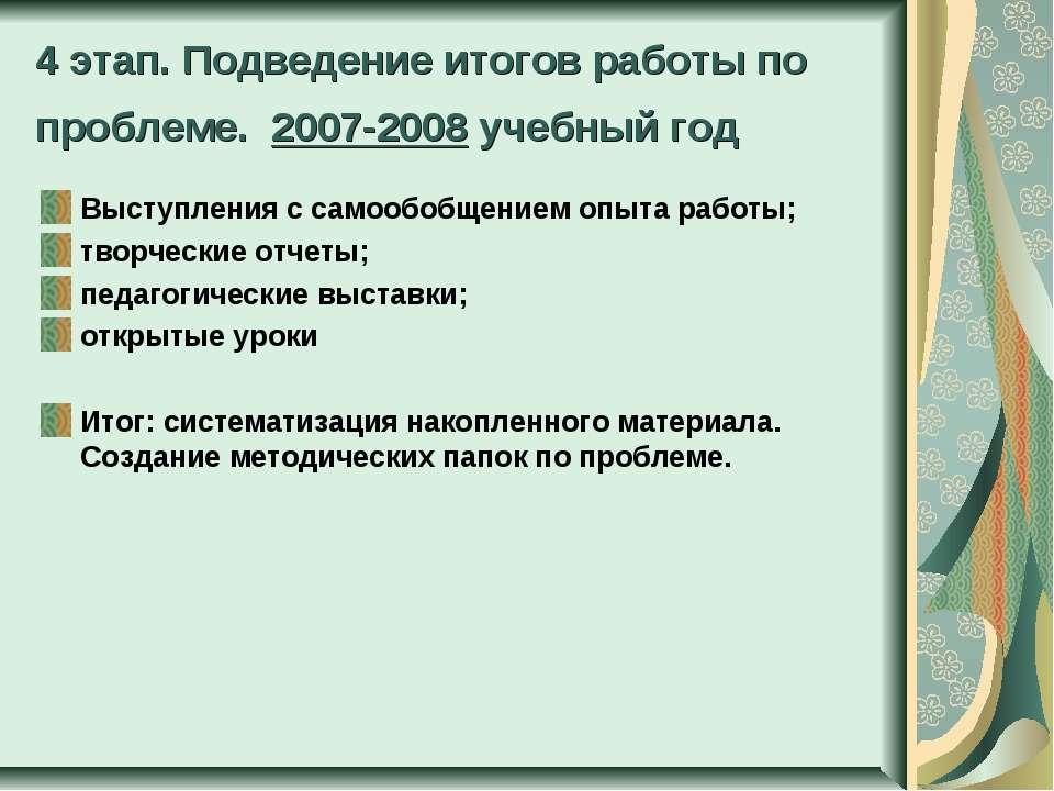 4 этап. Подведение итогов работы по проблеме. 2007-2008 учебный год Выступлен...