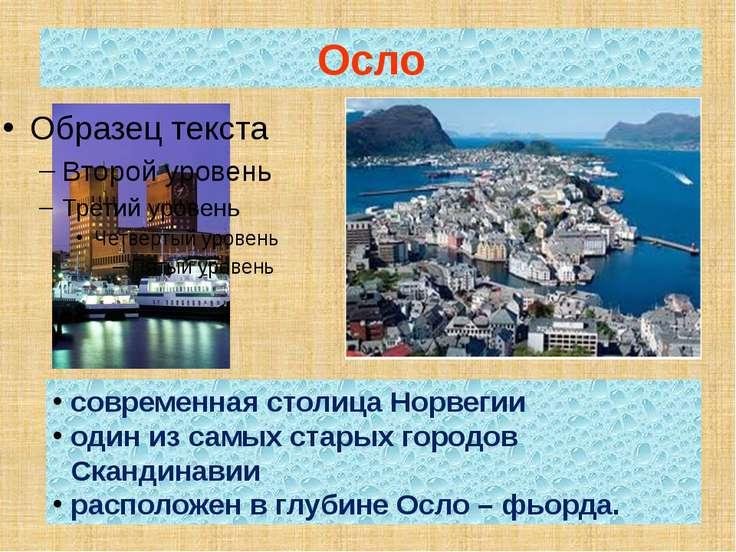 Осло современная столица Норвегии один из самых старых городов Скандинавии ра...