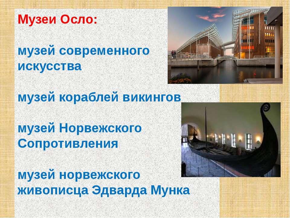 Музеи Осло: музей современного искусства музей кораблей викингов музей Норвеж...