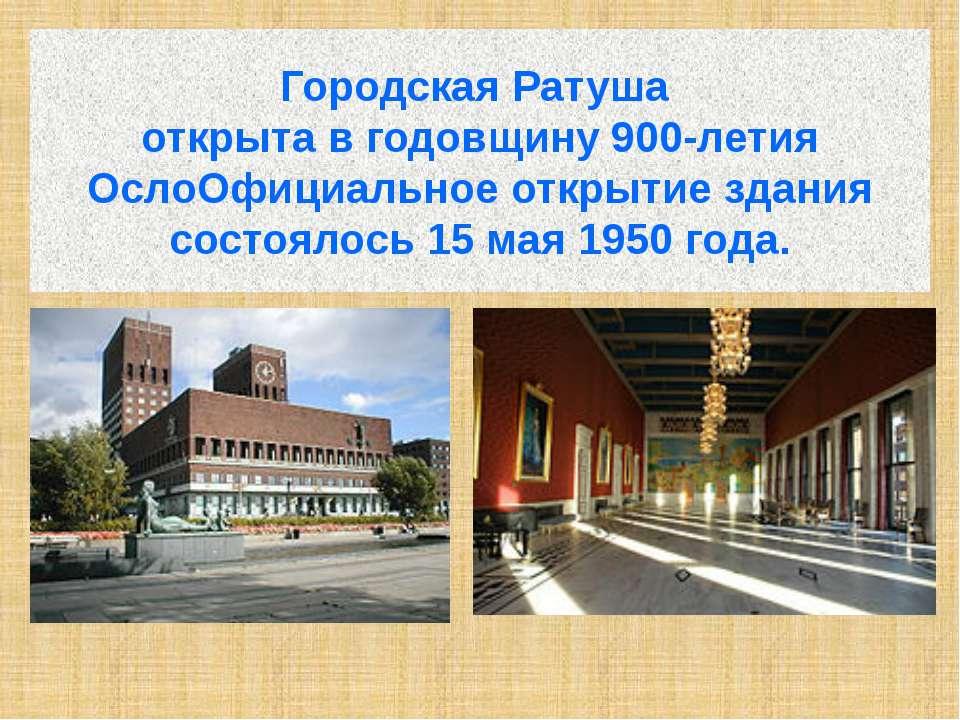 Городская Ратуша открыта в годовщину 900-летия ОслоОфициальное открытие здани...