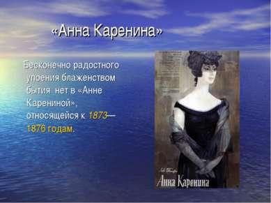 «Анна Каренина» Бесконечно радостного упоения блаженством бытия нет в «Анне К...
