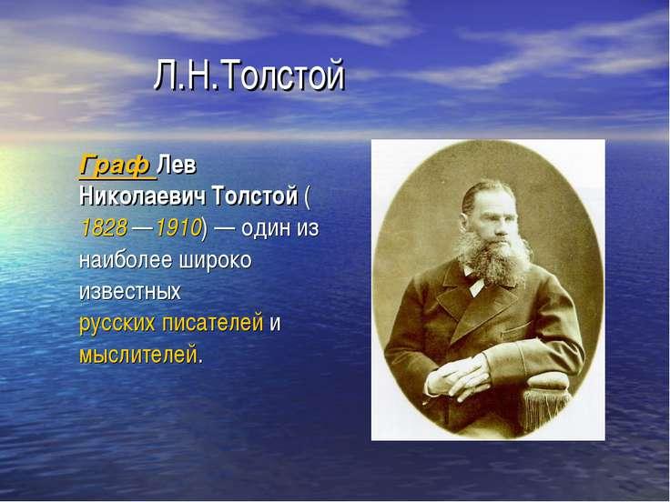 Л.Н.Толстой Граф Лев Николаевич Толстой (1828—1910)— один из наиболее широк...