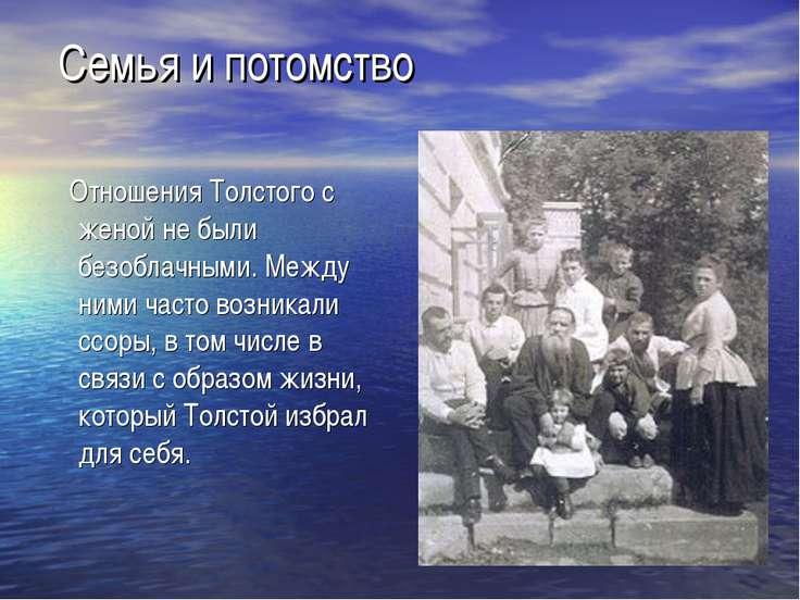 Семья и потомство Отношения Толстого с женой не были безоблачными. Между ними...