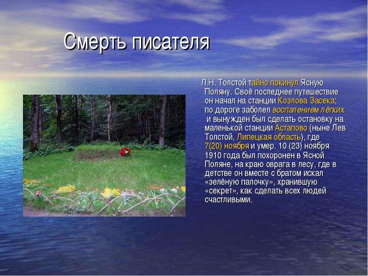 Смерть писателя Л.Н. Толстой тайно покинул Ясную Поляну. Своё последнее путеш...