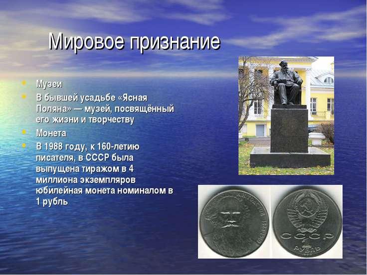 Мировое признание Музеи В бывшей усадьбе «Ясная Поляна»— музей, посвящённый ...