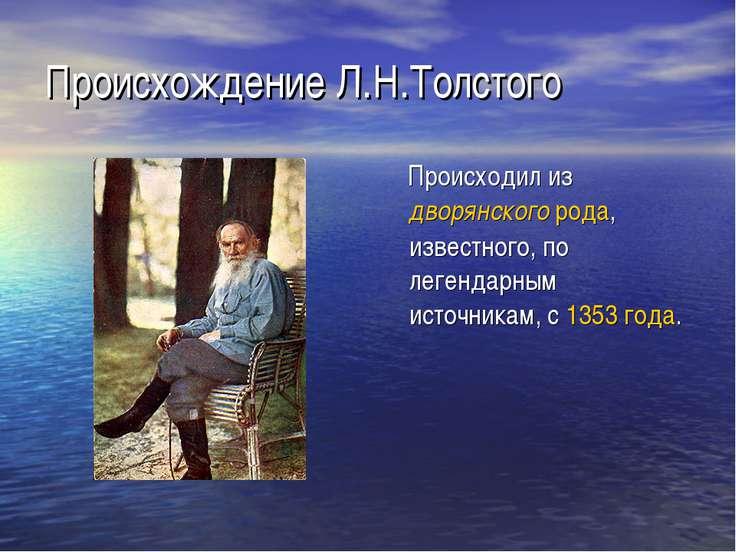 Происхождение Л.Н.Толстого Происходил из дворянского рода, известного, по лег...
